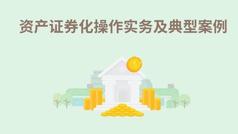 资产证券化操作实务及典型案例