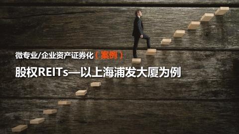 案例解析丨股权REITs--以恒泰海航上海浦发大厦为例