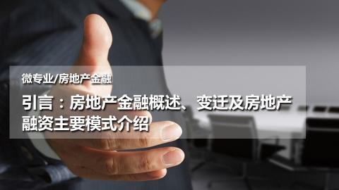 引言:房地产金融概述、变迁及房地产融资主要模式介绍