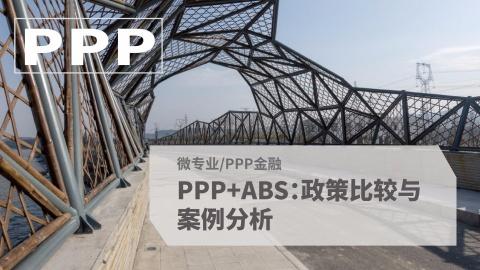 PPP+ABS:财政部与发改委政策比较与案例分析(何杰)