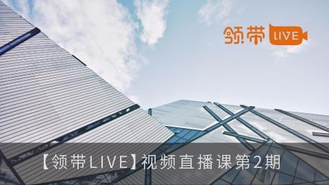 【领带LIVE】回放丨02:听中国财税浪子解读资管税