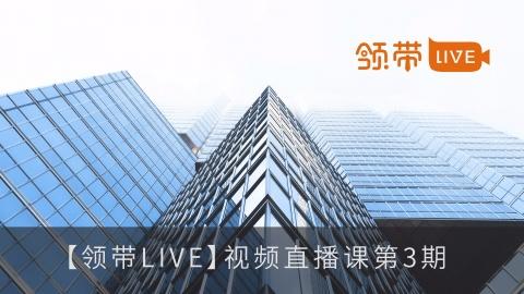 【领带LIVE】回放丨03:如何看待项目收益专项债券?