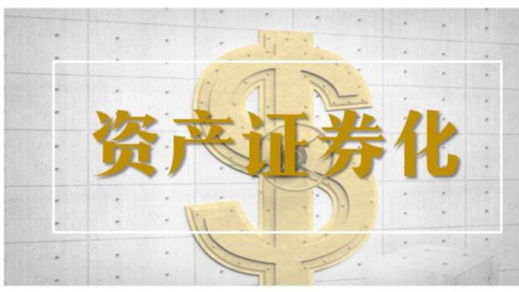 国务院:积极支持国有企业开展资产证券化业务,推动负债率降低