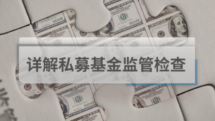 【系列课上新】私募基金合规与监管检查