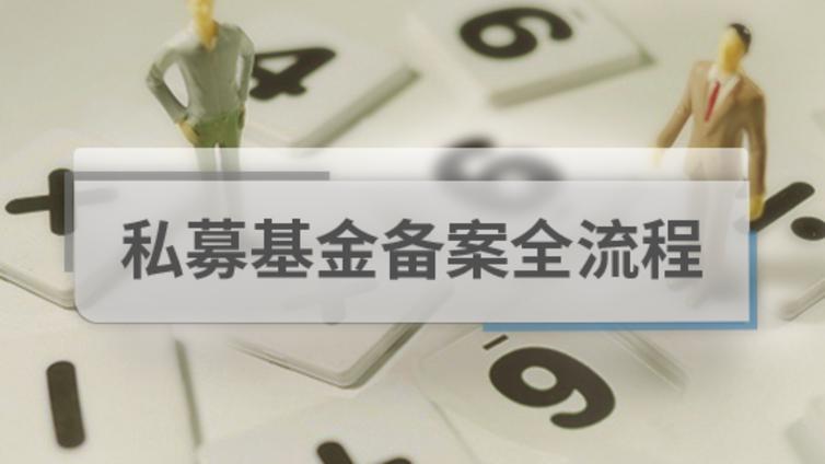 【系列课上新】私募基金备案全流程