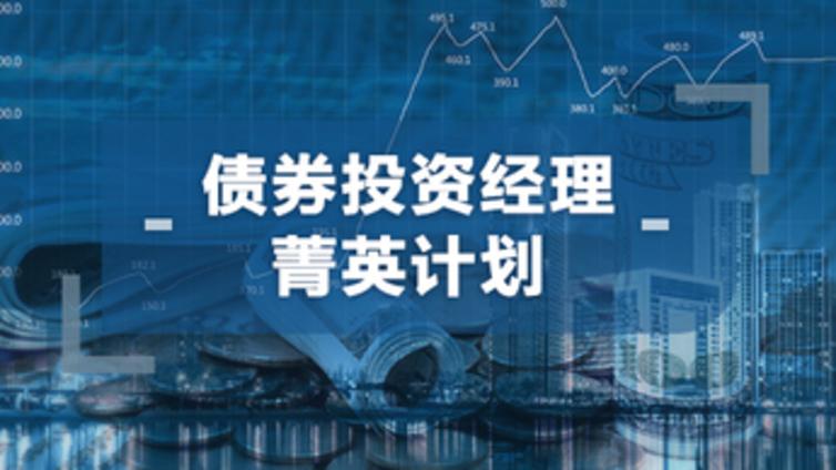 【系列课上新】债券入门与交易实务