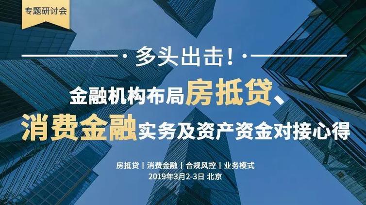 【线下课报名】金融机构布局房抵贷、消费金融实务及资产资金对接心得【北京 | 3.2-3】