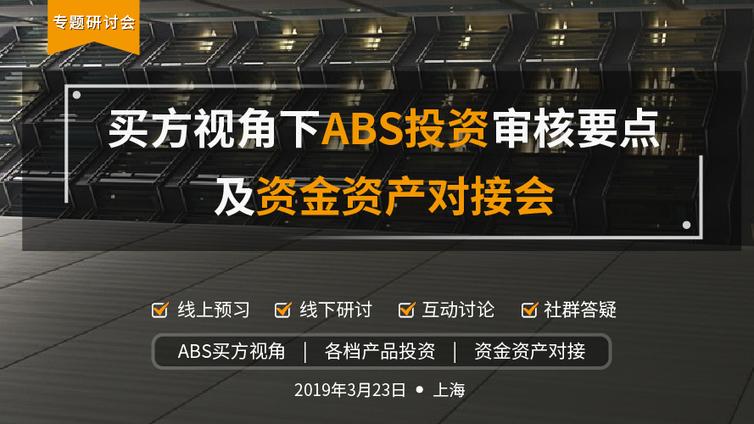 【线下课报名】买方视角下ABS投资审核要点及资金资产对接会(上海)