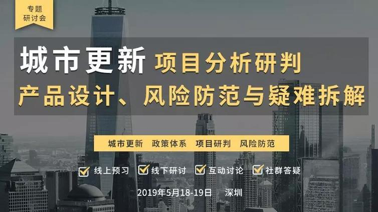 【公开课丨深圳 5.18-19】城市更新项目分析研判、产品设计、风险防范与疑难拆解