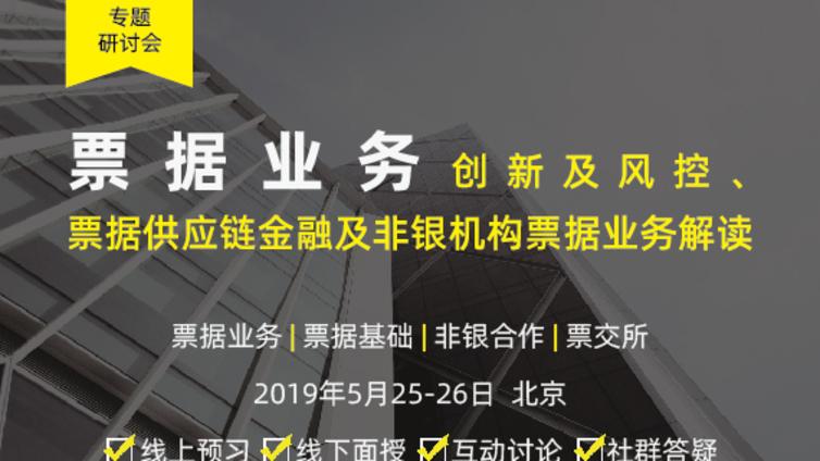 【公开课丨北京 5.25-26】票据业务创新及风控、票据供应链金融及非银机构票据业务解读