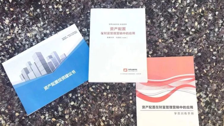 【新课上线】向UBS学财富!资产配置营销体系搭建与情景模拟实战【附赠3本工具书】