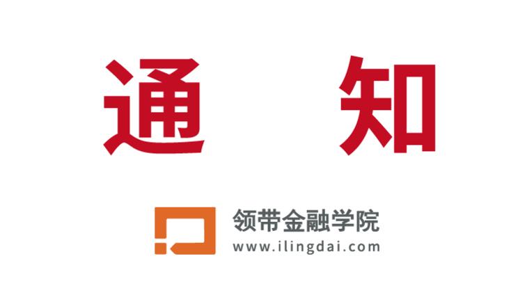 【通知】《中国固收微大学》、《进击的交易员》、《小微金融》等系列课纳入领带VIP会员课程