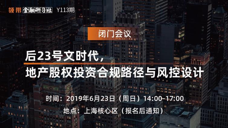 【会员沙龙】后23号文时代,地产股权投资合规路径与风控设计【上海】(20+信托部门总出席)