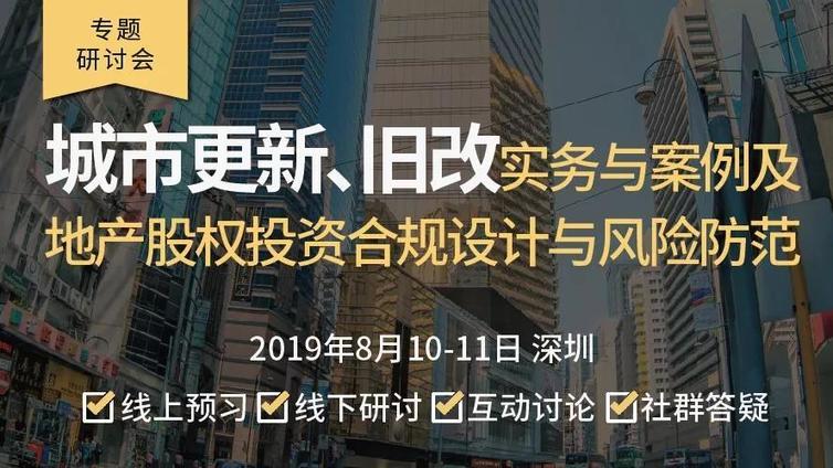 【公开课丨深圳 8.10-11】城市更新、旧改实务与案例及地产股权投资合规设计与风险防范