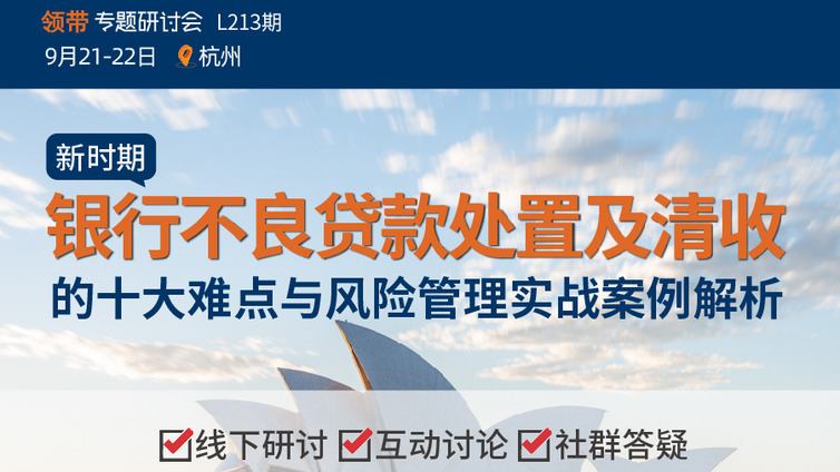 【公开课丨杭州 9.21-22】银行不良贷款处置及清收的十大难点与风险管理实战案例解析