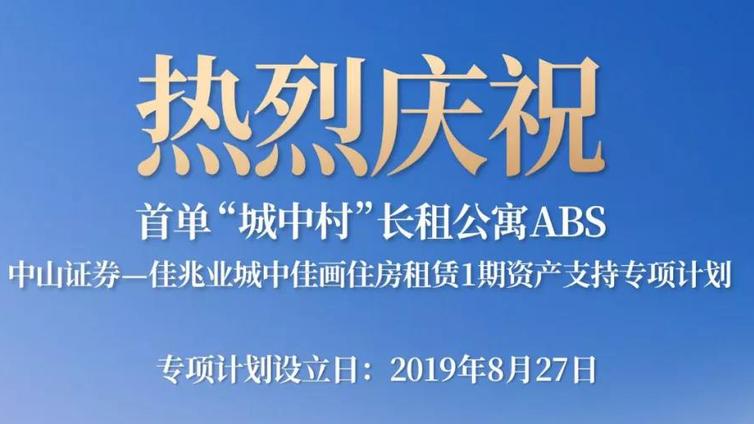 """首单城中村长租ABS成功发行,""""历史遗留违法建筑""""知多少丨领带研究"""