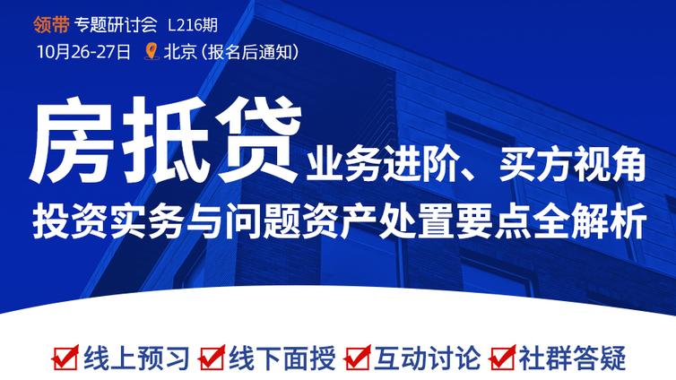 房抵贷业务进阶、买方投资实务与问题资产处置要点全解析【北京】