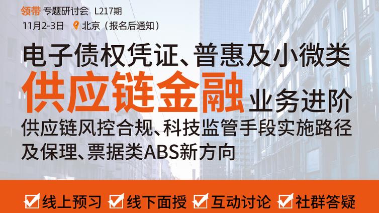 电子债权凭证、普惠及小微类供应链金融业务进阶、供应链风控合规、科技监管手段实施路径及保理、票据类ABS新方向专题研讨会【北京】