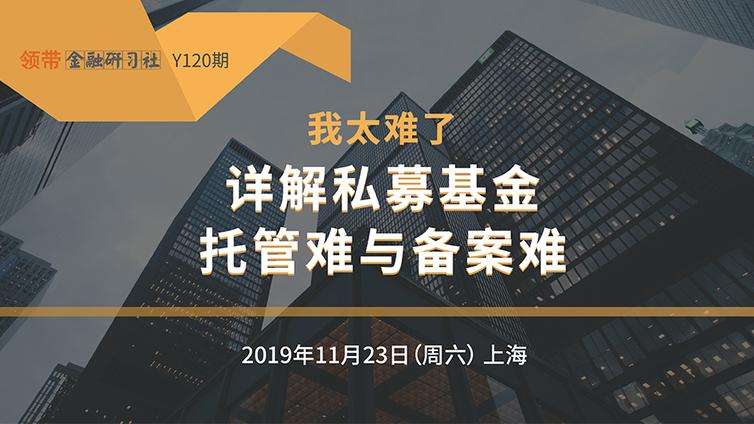 沙龙·上海 | 详解私募基金托管难与备案难