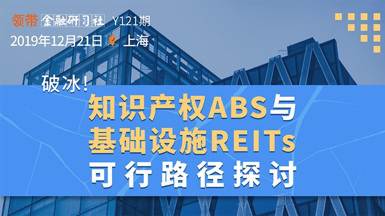 沙龙·上海 | 破冰!知识产权ABS与基础设施REITs可行路径探讨