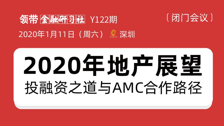 沙龙·深圳 | 2020年地产展望、投融资之道与AMC合作路径