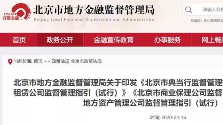 细品北京局商业保理公司监管细则:行业洗牌在即,未来应收账款保理未禁止