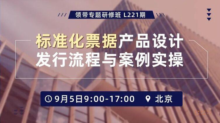 【公开课丨北京】标准化票据产品设计、发行流程与案例实操