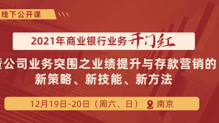 【公开课丨南京】商业银行对公业务开门红