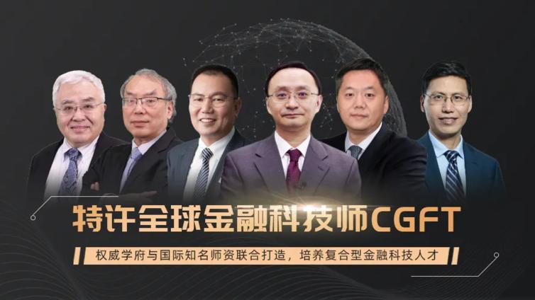 【上海高金 领带】特许全球金融科技师CGFT开启报名