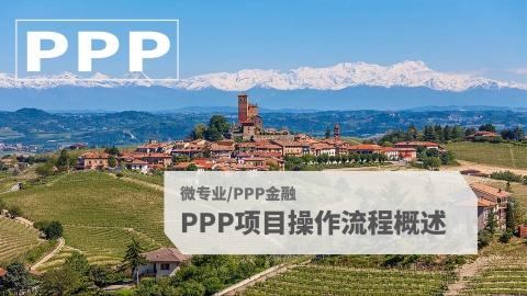 PPP项目操作流程概述