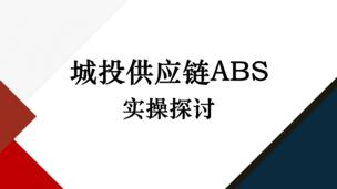 基建热潮下,城投供应链ABS实操探讨