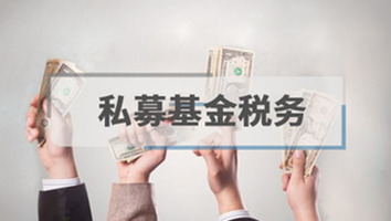 私募基金税务