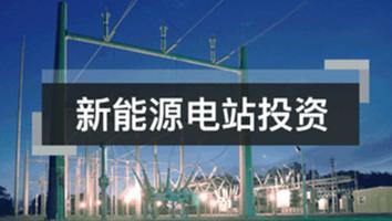 新能源电站投资