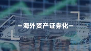 海外资产证券化