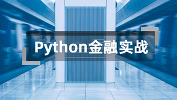 Python金融实战