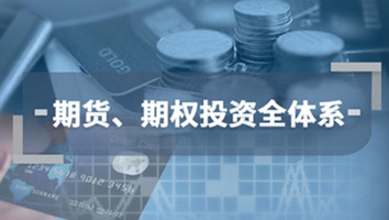 期货、期权投资全体系