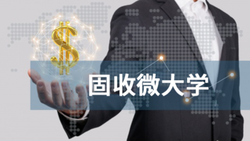 中国固收微大学