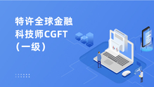 特许全球金融科技师CGFT(一级)