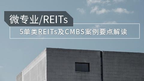 REITs法务篇丨5单类REITs及CMBS案例要点解读
