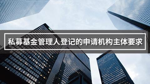 私募基金管理人登记的申请机构主体要求